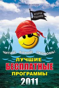 Леонтьев, Виталий  - Лучшие бесплатные программы 2011