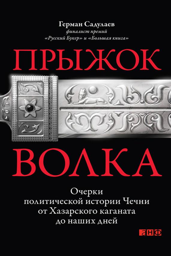 яркий рассказ в книге Герман Садулаев