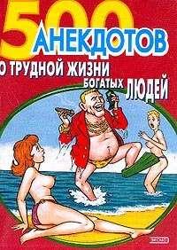 - 500 анекдотов о трудной жизни богатых людей
