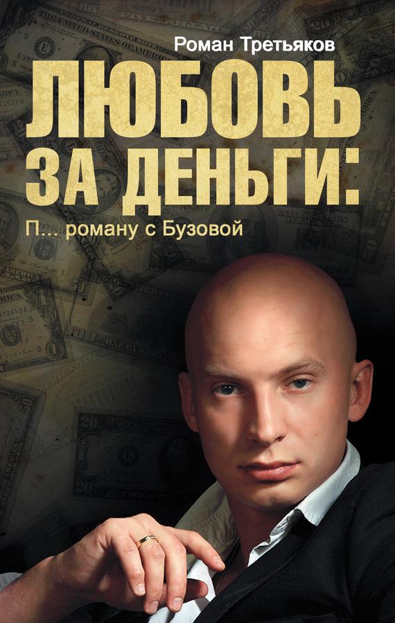 Любовь за деньги. П роману с Бузовой изменяется быстро и настойчиво