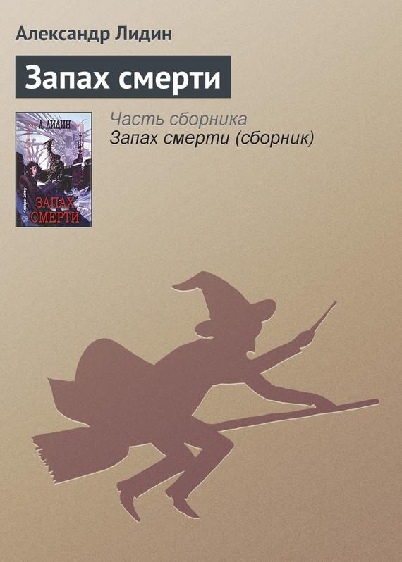 полная книга Александр Лидин бесплатно скачивать