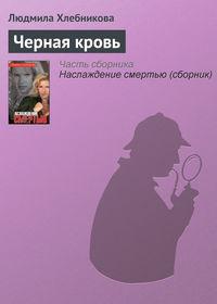 Хлебникова, Людмила  - Черная кровь
