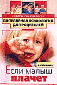 Если малыш плачет