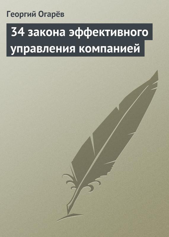 захватывающий сюжет в книге Георгий Огар в