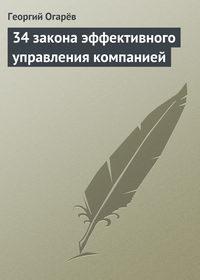Огарёв, Георгий  - 34 закона эффективного управления компанией