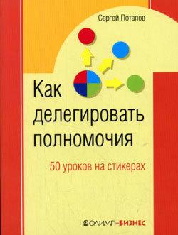 Как делегировать полномочия. 50 уроков на стикерах LitRes.ru 54.000