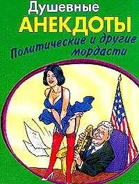 - Душевные анектоды: политические и другие мордасти