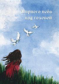 - Мирного неба над головой (сборник)
