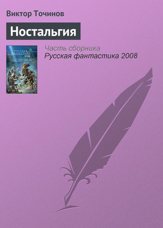 Виктор Точинов - Ностальгия