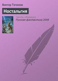 Точинов, Виктор  - Ностальгия