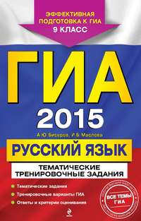 Бисеров, А. Ю.  - ГИА 2015. Русский язык. Тематические тренировочные задания. 9 класс