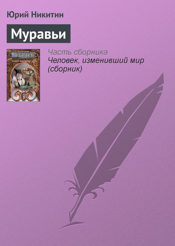 Юрий Никитин Муравьи юрий никитин локатор