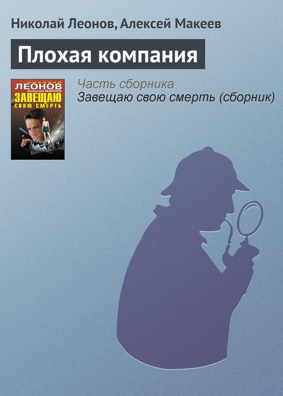 Николай Леонов - Плохая компания