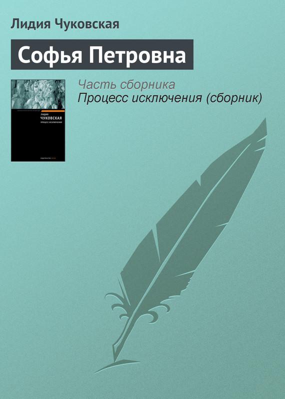 Лидия Чуковская Софья Петровна в катаев том 1 растратчики время вперед я сын трудового народа