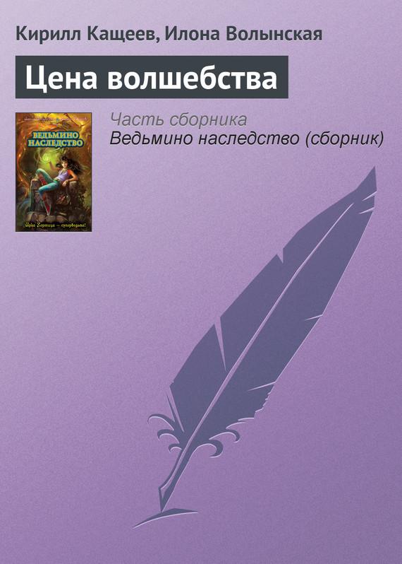 Скачать Цена волшебства бесплатно Кирилл Кащеев