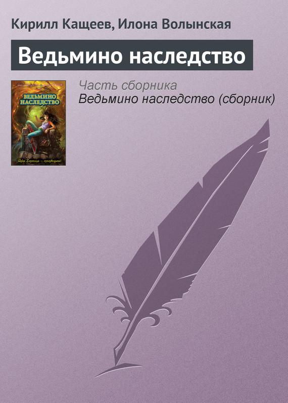 Скачать Кирилл Кащеев бесплатно Ведьмино наследство