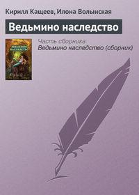 Кащеев, Кирилл  - Ведьмино наследство
