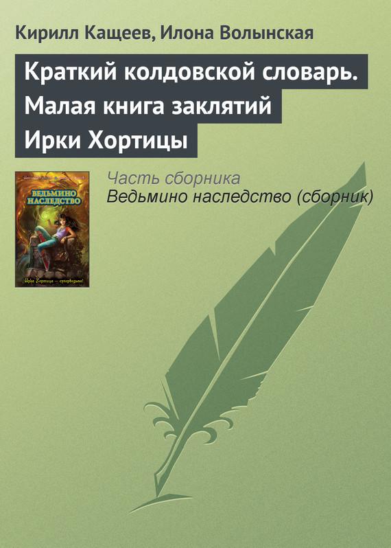 Краткий колдовской словарь. Малая книга заклятий Ирки Хортицы