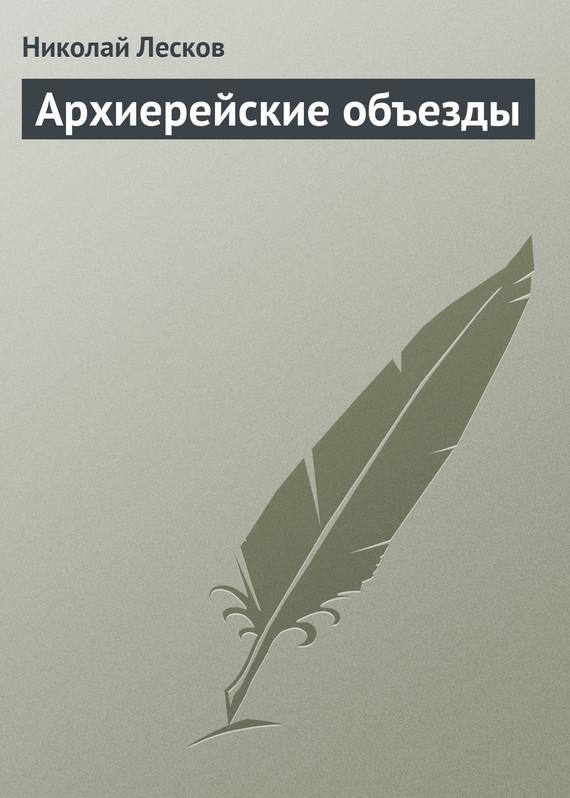 Архиерейские объезды LitRes.ru 0.000