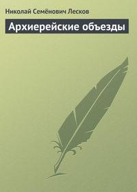 Лесков, Николай  - Архиерейские объезды