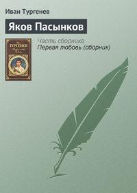 Тургенев, Иван  - Яков Пасынков