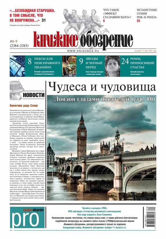 Отсутствует Книжное обозрение (с приложением PRO) №08-09/2014