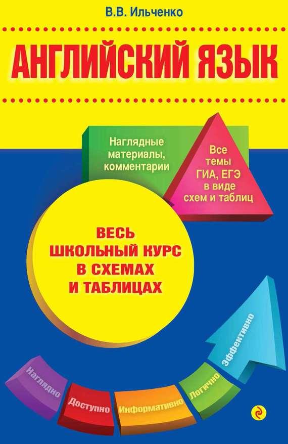 В. В. Ильченко Английский язык куплю книгу по английскому языку 8 класс оксана карпюк
