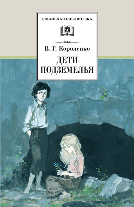 Владимир Короленко Дети подземелья (сборник) владимир короленко без языка