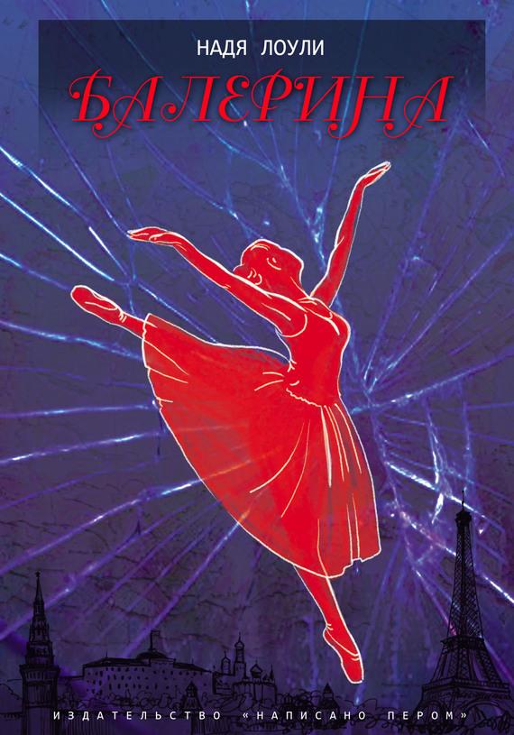 Надя Лоули Балерина литературная москва 100 лет назад