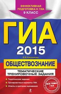 Кишенкова, О. В.  - ГИА 2015. Обществознание. Тренировочные задания. 9 класс