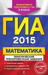 Кочагина, М. Н.  - ГИА 2015. Математика. Тематические тренировочные задания. 9 класс