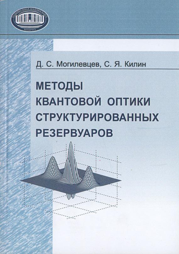 С. Я. Килин Методы квантовой оптики структурированных резервуаров пав резонаторы smd в харькове