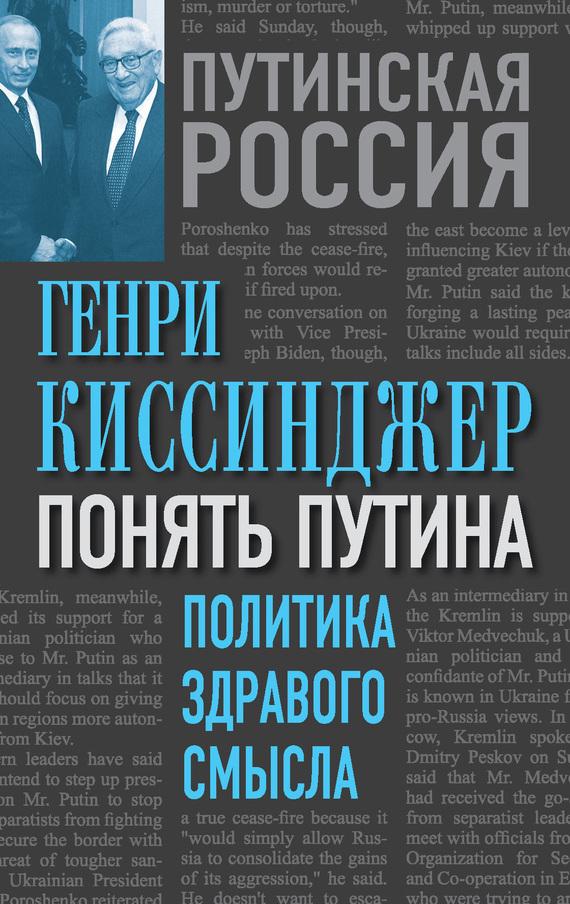 все цены на Генри Киссинджер Понять Путина. Политика здравого смысла онлайн