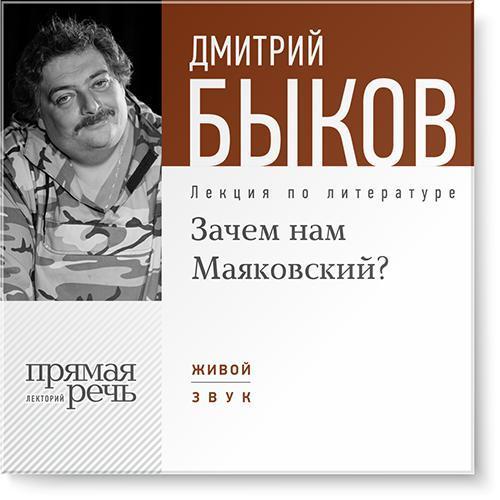 Дмитрий Быков Лекция «Зачем нам Маяковский?»