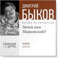 Быков, Дмитрий  - Лекция «Зачем нам Маяковский?»