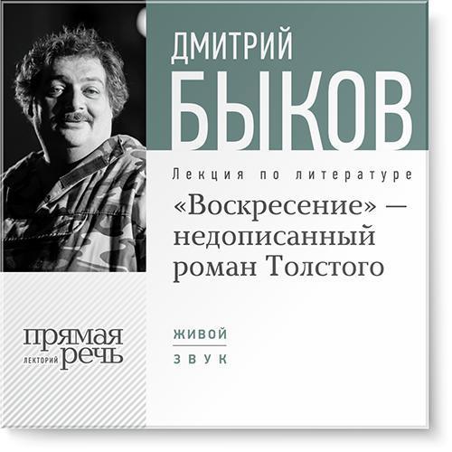 захватывающий сюжет в книге Дмитрий Быков