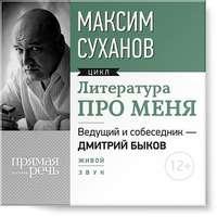 Суханов, Максим  - Литература про меня. Максим Суханов