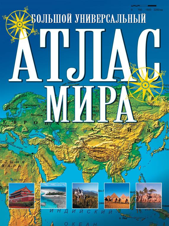 Универсальный историко географический атлас россии