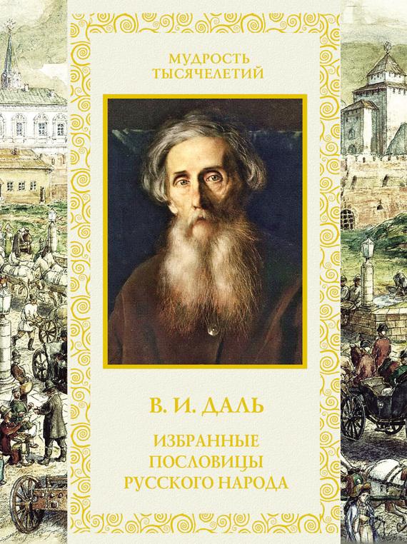 В. И. Даль Избранные пословицы русского народа силы в природе