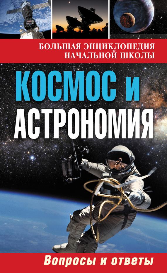 Космос и астрономия. Вопросы и ответы случается активно и целеустремленно