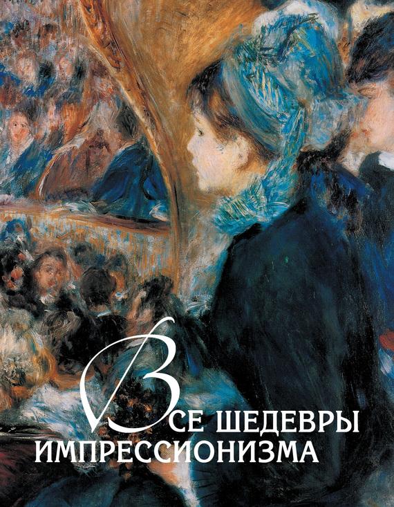 Екатерина Громова Все шедевры импрессионизма шедевры импрессионизма