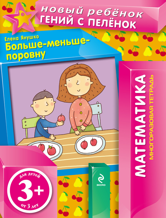 яркий рассказ в книге Елена Янушко
