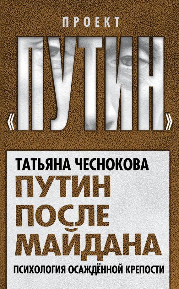 Татьяна Чеснокова Путин после майдана. Психология осажденной крепости колонна raffaello 1107881
