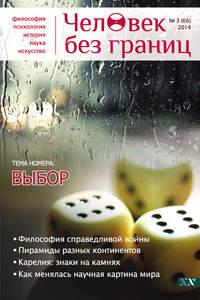 - Журнал «Человек без границ» №3 (66) 2014