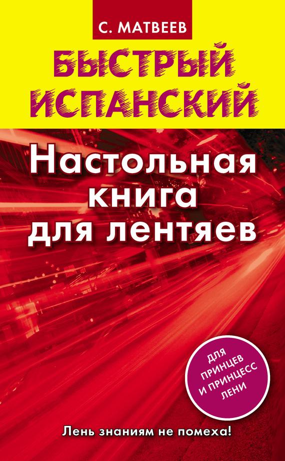 С. А. Матвеев Быстрый испанский. Настольная книга для лентяев