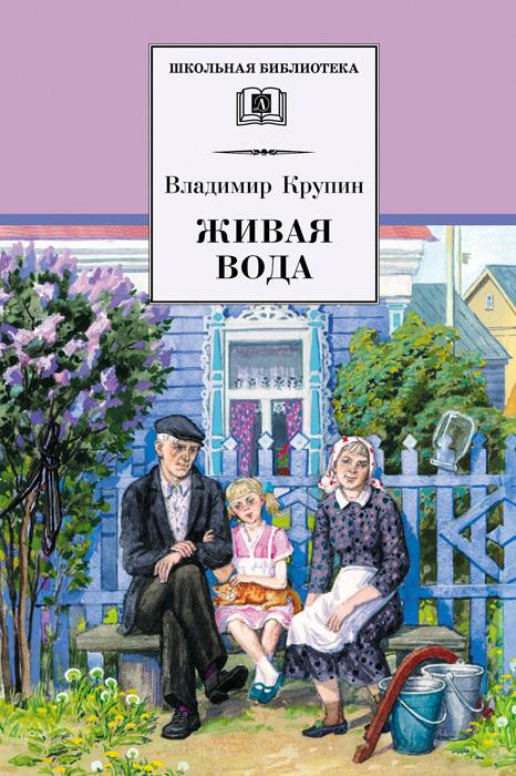 Владимир Крупин Живая вода стихи и рассказы о родине