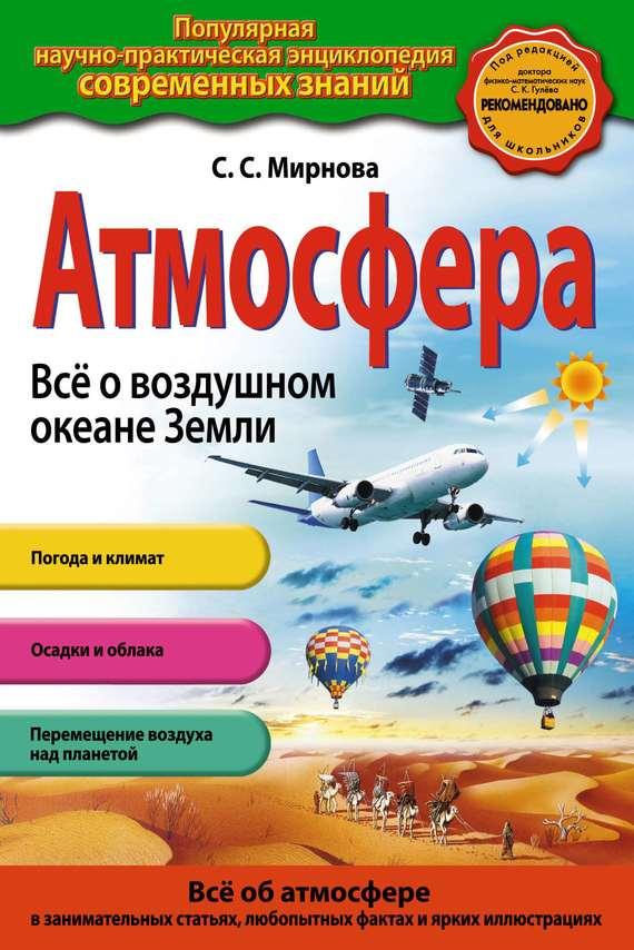 Светлана Мирнова бесплатно