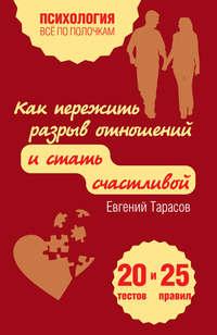 Тарасов, Евгений  - Как пережить разрыв отношений и стать счастливой. 20 тестов и 25 правил