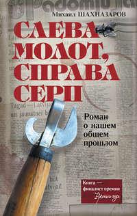 Шахназаров, Михаил  - Слева молот, справа серп