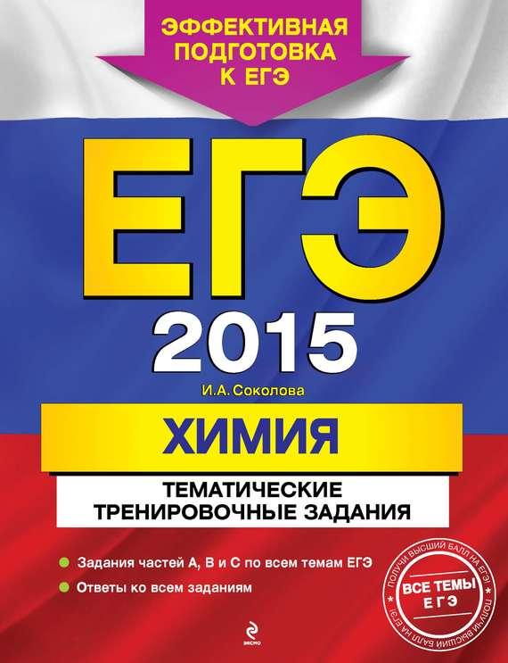 И. А. Соколова ЕГЭ 2015. Химия. Тематические тренировочные задания